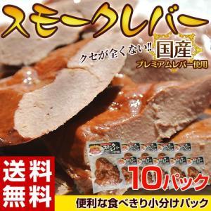 レバー おつまみ 送料無料 国産 スモークレバー 1箱 約120g×10パック 豚レバー 燻製 酒の肴 豚肉|tsukiji-ichiba2