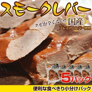 レバー 国産 スモークレバー 120g×5パック 国産豚 豚レバー 燻製 おつまみ 酒の肴 ビール ワイン 冷凍 同梱可能|tsukiji-ichiba2
