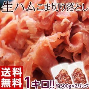 生ハム 訳あり 切り落とし 送料無料 生ハムこま切り落とし 約500g×2P 1キロ 大容量 冷凍 おつまみ  [同梱不可]|tsukiji-ichiba2