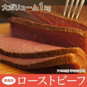 アメリカ産牛モモ肉使用 ド迫力の『ローストビーフブロック』 約1キロ  ※冷凍 ○