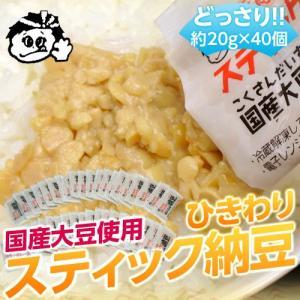 納豆 国産大豆 ひきわり スティック納豆 約20g×40個セット ご飯のお供 なっとう 業務用 冷凍 同梱可能|tsukiji-ichiba2