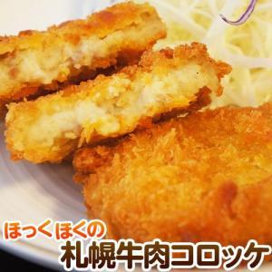 札幌 牛肉 コロッケ 10個入り×2袋 (計20個) 北海道 お弁当 おかず フライ 冷凍コロッケ 冷凍 同梱可能|tsukiji-ichiba2