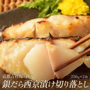 たら タラ 京都吉祥院・秋月の『銀だら西京漬け切り落とし』約500g(250g×2袋) ※冷凍 【冷凍同梱可能】 tsukiji-ichiba2