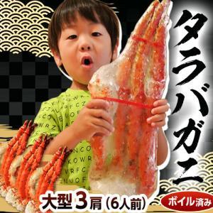 タラバ蟹 タラバガニ たらばがに ロシア産 特大 ボイル 約800g×3肩 合計2.4kg 6人前相当 送料無料 冷凍 たらば蟹 かに カニ 脚 タラバ|tsukiji-ichiba2