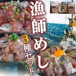 魚 お刺身 漬け 漁師めしをご自宅で漬け丼3種セット 3種 各種1袋80g 冷凍同梱可能|tsukiji-ichiba2