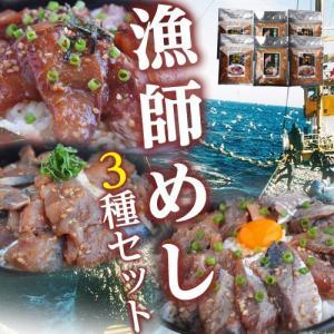 魚 刺身 漬け 漬け魚 漁師めしをご自宅で 漬け丼3種セット 計6袋 3種(各種1袋80g)×2セット 冷凍 同梱不可 送料無料|tsukiji-ichiba2