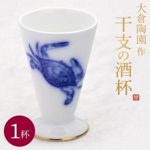 大倉陶園作 干支酒杯「申」1杯 食文化 萩原章史プロデュース 【同梱不可】◯ tsukiji-ichiba2