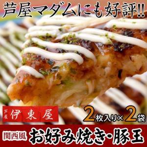 おこのみやき お好み焼き 関西風 ふんわりお好み焼・豚玉 2枚入り×2袋 合計4枚 1枚200g ソース・粉鰹・青さのり付き 冷凍同梱可能|tsukiji-ichiba2