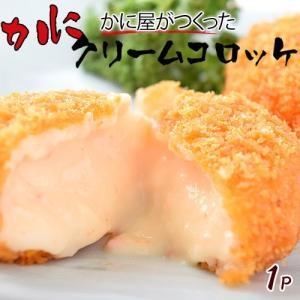 コロッケ 総菜 かに カニ とろ〜り!!なめらか仕上げ かに屋がつくったカニのクリームコロッケ 20個入 冷凍同梱可能|tsukiji-ichiba2