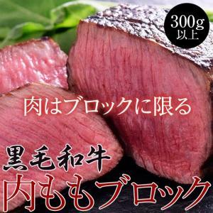肉 牛肉 黒毛和牛 内もも ブロック 300g以上 牛肉 もも肉 焼き肉 ご飯 お酒 ビール 冷凍食品 夜食 夕食 簡単調理 冷凍同梱可能|tsukiji-ichiba2