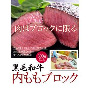 肉 牛肉 黒毛和牛 内もも ブロック 300g以上 牛肉 もも肉 焼き肉 ご飯 お酒 ビール 冷凍食品 夜食 夕食 簡単調理 冷凍同梱可能|tsukiji-ichiba2|02