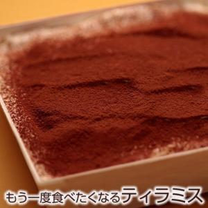 お中元 夏 ギフト スイーツ ギフト もう一度食べたくなるティラミス ケーキ チョコ 誕生日 内祝い 冷凍同梱可能 送料無料|tsukiji-ichiba2