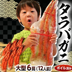 ≪送料無料≫「特大ボイルタラバ蟹」ロシア産 6肩約4.8kg...