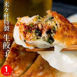 餃子 ぎょうざ 来々軒特製 生餃子 1パック15個(約600g) ラー油付き 冷凍  ギョーザ|tsukiji-ichiba2