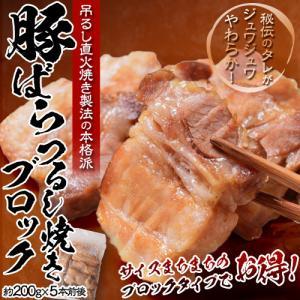 肉 豚 チャーシュー 豚バラ つるし焼豚 チャーシュー ブロック 大容量 1キロ [5本前後] 焼豚 焼き豚 豚肉 叉焼 冷凍 送料無料|tsukiji-ichiba2