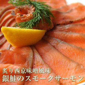 鮭 スモークサーモン サーモン 銀鮭のスモークサーモン 西京味噌風味 業務用500g シャケ さけ 鮭 マリネ 燻製 冷凍同梱可能|tsukiji-ichiba2