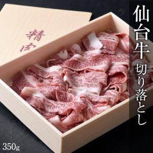 お中元 ギフト 肉 牛肉すき焼き 焼肉 仙台牛 切り落とし A5 限定 350g 化粧箱 和牛 黒毛和牛 送料無料 冷凍同梱不可|tsukiji-ichiba2