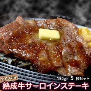 アメリカ産 『熟成牛サーロインステーキ』 150g×5枚セット(合計750g)牛肉 肉 ステーキ 赤身 ※冷凍 同梱可能〇|tsukiji-ichiba2