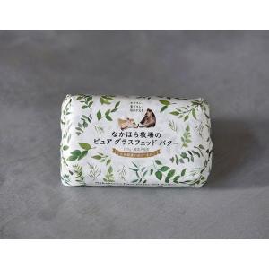 バター なかほら牧場 グラスフェッドバター 岩手県産 100g×10個セット 産地直送 冷蔵|tsukiji-ichiba2|04