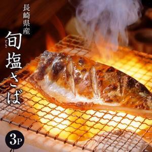 魚 さば サバ 鯖 送料無料 長崎県産 旬サバ ときさば 旬さば 塩さば 1袋2枚入り 約220g×3P 干物 焼き魚 おかず 冷凍 同梱不可|tsukiji-ichiba2