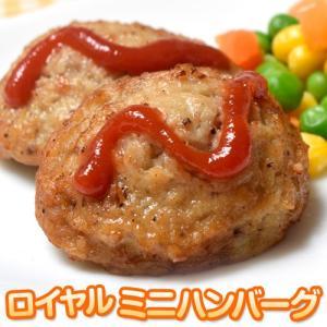 ハンバーグ 送料無料 ロイヤルミニハンバーグ 大容量1kg お弁当 おかず レンジ 在庫処分 冷凍 同梱不可|tsukiji-ichiba2