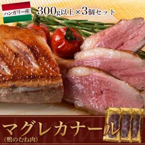 鴨肉 かも 胸肉 送料無料 ハンガリー産 マグレカナール 鴨 300g以上 大容量 3個セット 冷凍 同梱不可|tsukiji-ichiba2