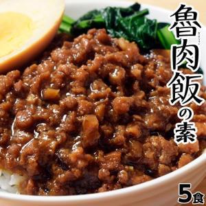 台湾 魯肉飯 の素 業務用 屋台飯 ルーローファン ルーロー飯 温めるだけ 5食セット 1食あたり160g  冷凍 同梱可能 tsukiji-ichiba2