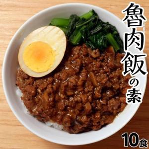 台湾 魯肉飯 の素 業務用 送料無料 屋台飯 ルーローファン ルーロー飯 温めるだけ 10食セット 1食あたり160g  冷凍 同梱不可 tsukiji-ichiba2