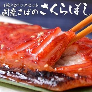 鯖 サバ さば みりん干し 総菜 骨取り済み 国産さばのさくらぼし 4枚入り×2パック (1枚あたり約95g) 真空パック おかず 干物 冷凍同梱可能 送料無料|tsukiji-ichiba2