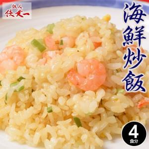 炒飯 チャーハン 冷凍 「海鮮チャーハン」 約200g×4食 エビ カニ 海鮮炒飯 焼き飯  [冷凍同梱可能]|tsukiji-ichiba2
