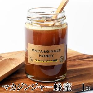国産 原料100% マカジンジャー蜂蜜 内容量150g はちみつ 生姜 ジンジャー 金時生姜 マカ まか 常温|tsukiji-ichiba2