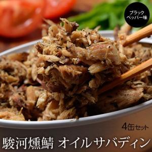 さば 鯖 サバ 缶詰 保存食 駿河燻鯖 オイルサバディン 缶詰 ブラックペッパー 90g×4缶セット 常温|tsukiji-ichiba2