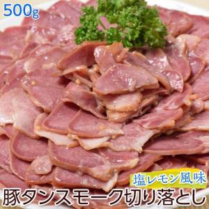 豚タンスモーク 切り落とし 塩レモン風味 500g 業務用 訳あり ワケアリ 冷凍 送料無料|tsukiji-ichiba2