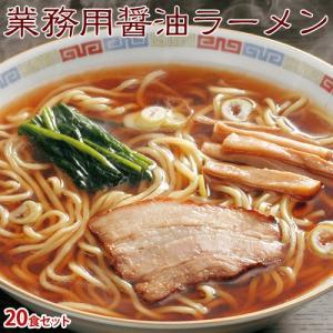らーめん 麺 ラーメン 業務用 具付き麺 醤油ラーメン スープ具材付き 20食セット 夜食 朝食 送料無料 冷凍|tsukiji-ichiba2
