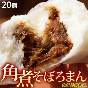 豚 角煮 本場 長崎 加工 角煮そぼろまん 20g×20個入り 冷凍同梱可能 tsukiji-ichiba2