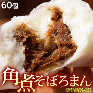 本場 長崎 加工 角煮そぼろまん 20g×20個入り 3袋セット 送料無料 冷凍同梱可能|tsukiji-ichiba2