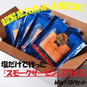鮭 さけ サケ サーモン  塩だけで作った スモークサーモン  60g × 15P 計900g 冷凍 送料無料|tsukiji-ichiba2