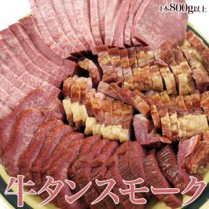 牛 たん タン 牛たん 牛タン スモーク 牛タンスモーク まるごと1本 800g以上 冷凍 送料無料 tsukiji-ichiba2