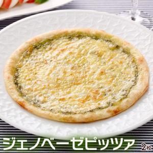 ピザ ミラノ風 ジェノベーゼ ピッツァ 兵庫県産バジル使用 2枚 冷凍 同梱可能 tsukiji-ichiba2
