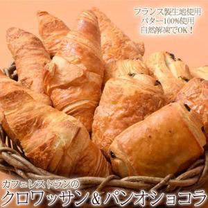訳あり クロワッサン & パンオショコラ 6個×2種 合計12個 パン パン・オ・ショコラ ワケアリ 冷凍 送料無料|tsukiji-ichiba2