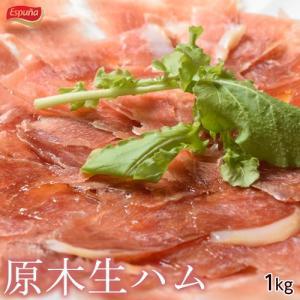 生ハム ハム スペイン産 エスプーニャ社 ミニハモン 1キロ 冷凍同梱可能 tsukiji-ichiba2