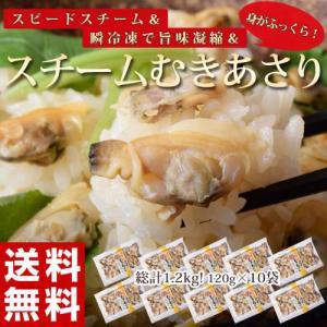 あさり アサリ スチームあさり 120g 10パックセット  送料無料|tsukiji-ichiba2