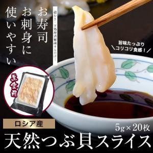 貝 つぶ貝 刺身用 ロシア産 ツブ貝スライス 5g×20枚入り お刺身 おつまみ 冷凍同梱可能|tsukiji-ichiba2