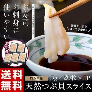 貝 つぶ貝 刺身用 ロシア産 ツブ貝スライス 5g×20枚入り×5Pセット お刺身 おつまみ 冷凍同梱可能 送料無料|tsukiji-ichiba2