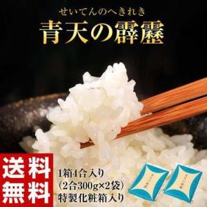 お米のプチギフト 『青天の霹靂』1箱 4合入り:300g×2袋 青森県産米 内祝い お祝い 誕生日  プレゼント お土産 常温 ネコポス ポスト投函 送料無料|tsukiji-ichiba2