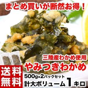 わかめ ワカメ つまみ 三陸産わかめ使用 やみつきわかめ 500g×2パックセット 計1キロ 海藻 おつまみ 冷凍同梱可能 送料無料|tsukiji-ichiba2