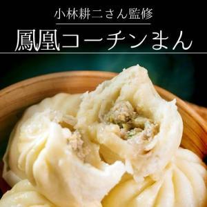 ギフト 贈答 ギフト 名古屋肉まん本舗 『鳳凰コーチンまん』 50g×12個 肉まん 名古屋 冷凍 内祝い 同梱不可|tsukiji-ichiba2