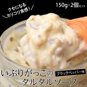 いぶりがっこ 漬け物 秋田伊藤漬物本舗 いぶりがっこのタルタル ブラックペッパー味 150g×2本セット 調味料 おつまみ 常温 同梱可能 tsukiji-ichiba2