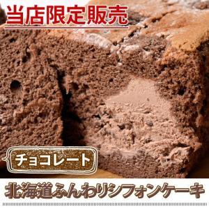 ケーキ シフォン 北海道 シフォンケーキ チョコレートホイップ 1本(約400g) 冷凍 スイーツ アイス デザート お土産 冷凍同梱可能 tsukiji-ichiba2