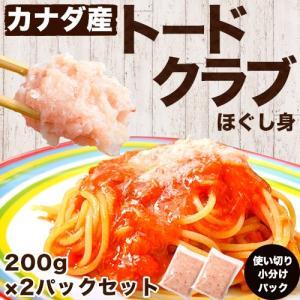かに カニ 蟹 トードクラブ かにのほぐし身 200g×2パックセット 計400g 冷凍同梱可能 tsukiji-ichiba2
